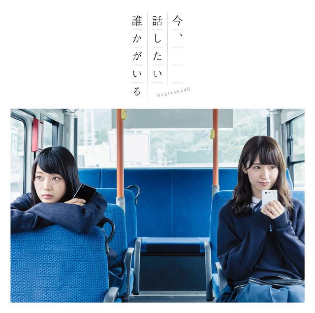 乃木坂46「今、話したい誰かがいる」Type-Bジャケット