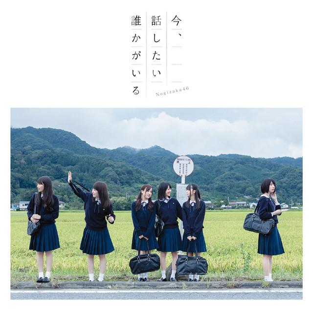 乃木坂46「今、話したい誰かがいる」Type-Cジャケット