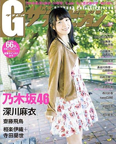 G(グラビア)ザテレビジョン vol.42