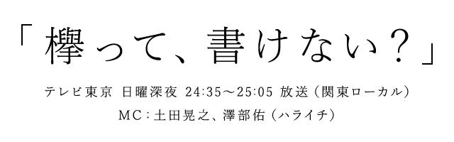 [TV] 10/11 24:35~「欅って、書けない?」メンバーからの自撮りVTRを土田&澤部が徹底チェック!