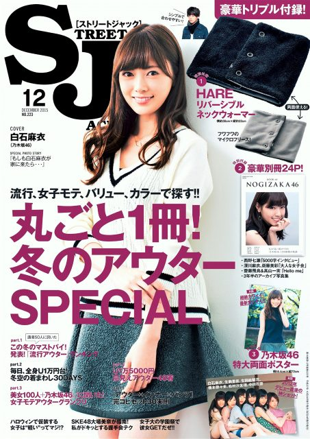 [雑誌] 表紙:乃木坂46白石麻衣「street Jack 2015年12月号」10/24発売!