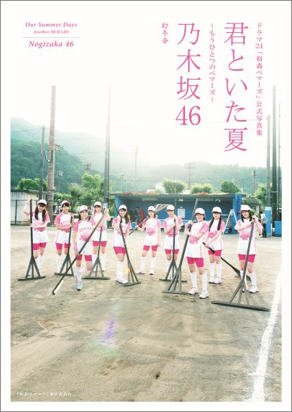 [写真集] ドラマ24「初森ベマーズ」公式写真集『君といた夏〜もうひとつのベマーズ〜』10/22発売!