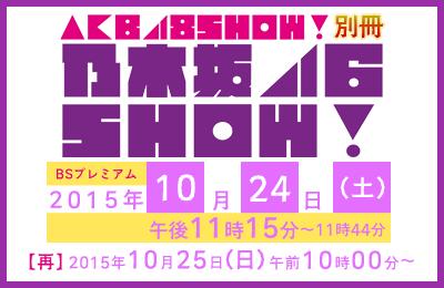 [TV] 10/24 23:15~「乃木坂46SHOW!」新曲をフルサイズで披露!真夏の全国ツアーに潜入!