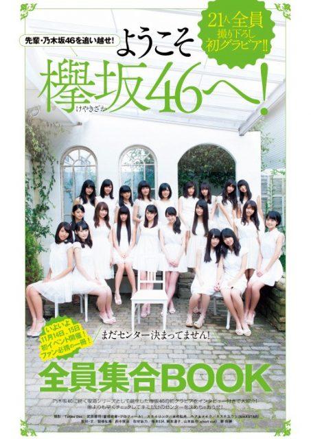 [雑誌] 掲載:欅坂46「週刊プレイボーイ 2015年11月23日号」11/2発売!