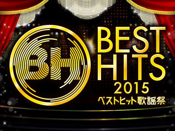 [TV] 11/19 19:00~「ベストヒット歌謡祭2015」出演:乃木坂46 ♪ 今、話したい誰かがいる