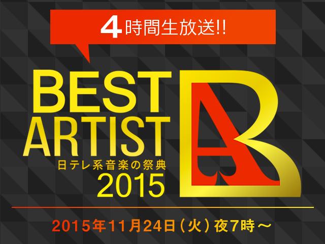 [TV] 11/24 19:00~「日テレ系音楽の祭典 ベストアーティスト2015」出演:乃木坂46