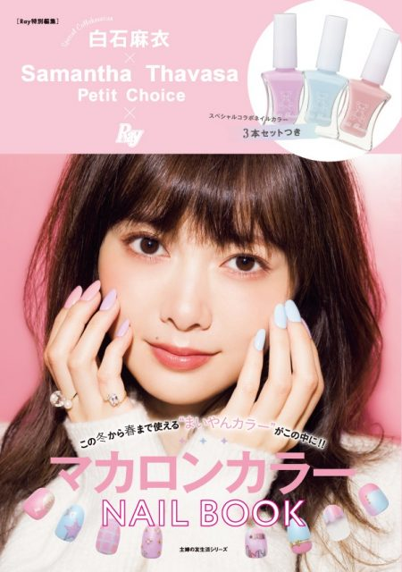 [ムック] 「白石麻衣 × Samantha Thavasa Petit Choice × Ray マカロンカラーNAIL BOOK」11/25発売!