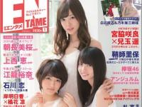 ENTAME(エンタメ) 2016年1月号