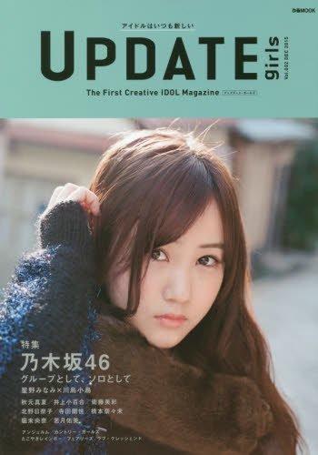 [ムック] 表紙:乃木坂46星野みなみ「UPDATE girls Vol.2」11/27発売!
