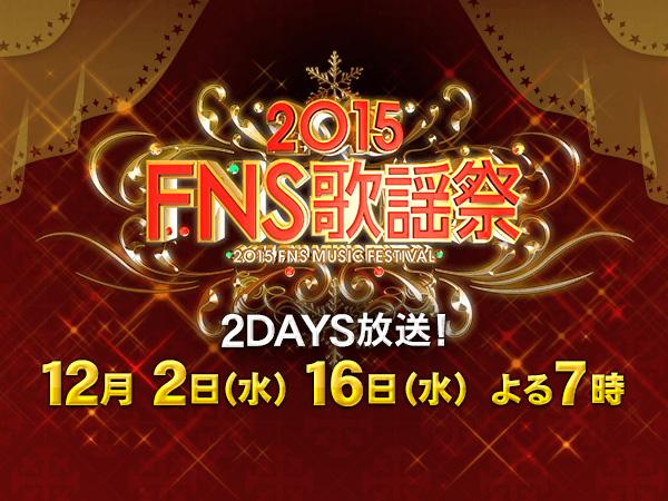 [TV] 12/16 19:00~「2015 FNS歌謡祭 THE LIVE」出演:乃木坂46、欅坂46