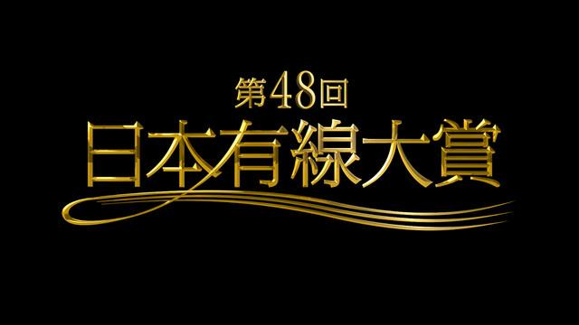 [TV] 12/14 19:00~「第48回 日本有線大賞」出演:乃木坂46