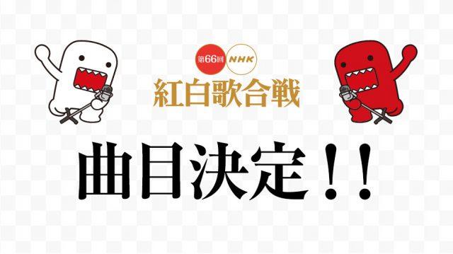 「第66回NHK紅白歌合戦」曲目決定!乃木坂46は「君の名は希望」を披露!