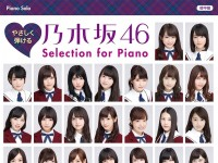ピアノソロ やさしく弾ける 乃木坂46 Selection for Piano [楽譜]