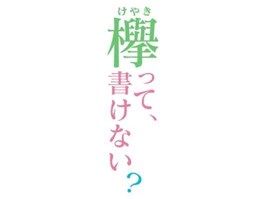 「欅って、書けない?」欅坂46デビューシングルキャンペーン! [3/27 24:35~]