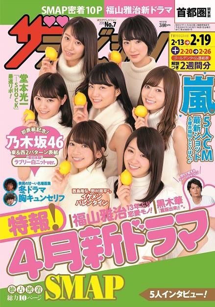 週刊ザテレビジョン 2016年2月19日号 東日本エリア版