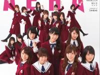 AERA(アエラ) No.11 2016年3月14日 増大号