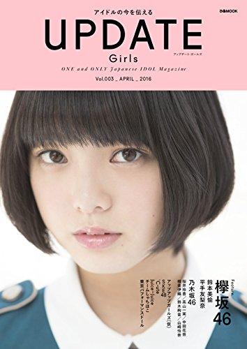 「UPDATE Girls Vol.3」表紙:平手友梨奈(欅坂46) [3/31発売]