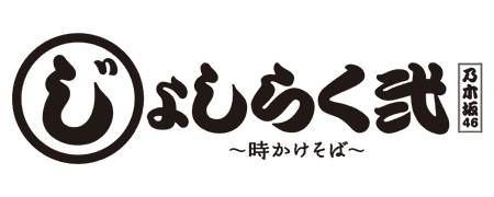 乃木坂46舞台「じょしらく弐〜時かけそば〜」上演決定!