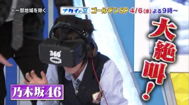 「ナカイの窓 2時間SP」伝説のグループのメンバーが大集結! 出演:生駒里奈(乃木坂46) [4/6 21:00~]