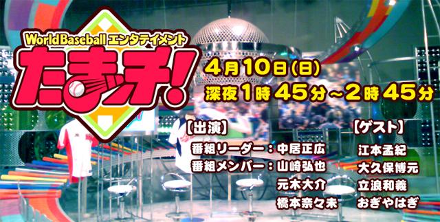「World Baseballエンタテイメント たまッチ!」出演:橋本奈々未(乃木坂46) [4/10 25:45~]