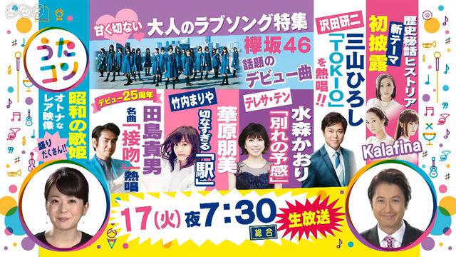 「うたコン」都会の夜を彩るオトナのラブソング 出演:欅坂46 [5/17 19:30~]