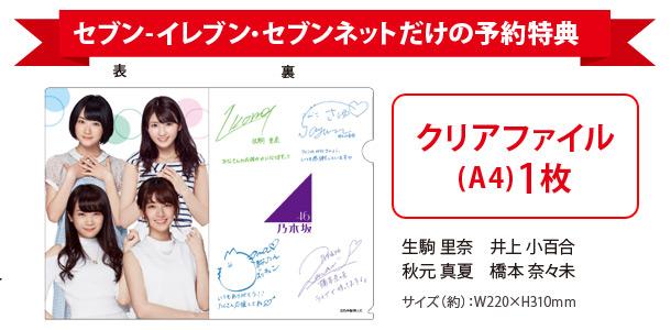 乃木坂46  15thシングル「タイトル未定」 初回仕様限定盤 Type-B