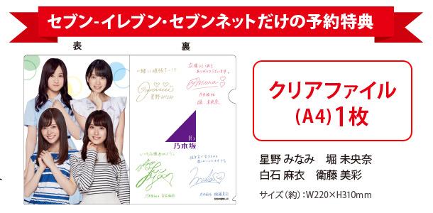 乃木坂46  15thシングル「タイトル未定」 初回仕様限定盤 Type-A