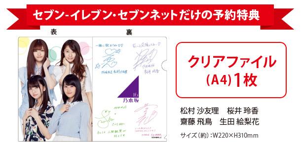 乃木坂46  15thシングル「タイトル未定」 初回仕様限定盤 Type-C