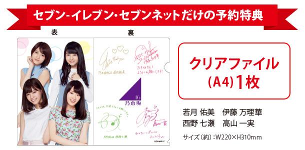 乃木坂46  15thシングル「タイトル未定」 通常盤