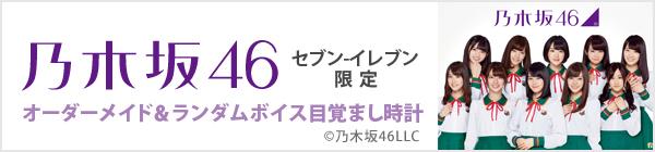 乃木坂46 目覚まし時計