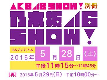 「乃木坂46SHOW!」深川麻衣の卒業ソングをフルサイズでお届け! 他 [5/28 23:15~]