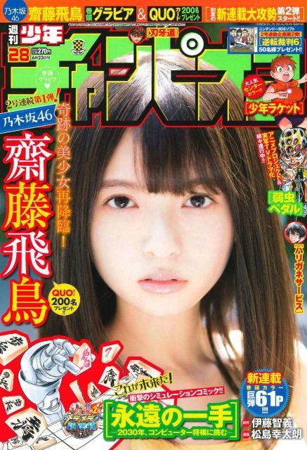 週刊少年チャンピオン No.28 2016年6月23日号