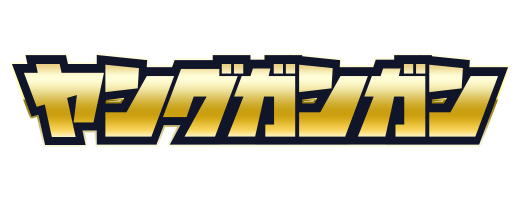 「ヤングガンガン No.15 2016年8月5日号」表紙:堀美央奈(乃木坂46) [7/15発売]