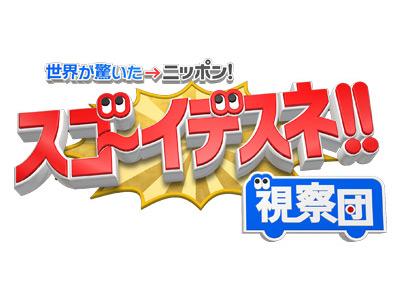「世界が驚いたニッポン!スゴ~イデスネ!!視察団」出演:高山一実(乃木坂46) [7/9 18:56~]