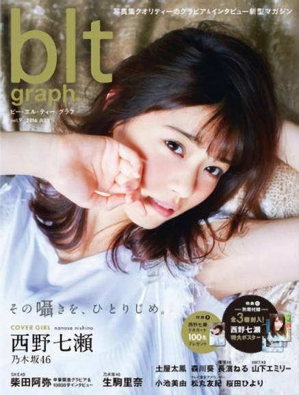 「blt graph. vol.9」表紙:西野七瀬(乃木坂46) [7/14発売]