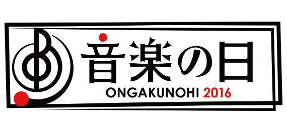 「音楽の日 2016」出演:乃木坂46、欅坂46 <12時間生放送> [7/16 14:00~]