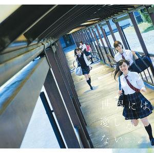 欅坂46「世界には愛しかない」初回仕様限定盤 Type-B
