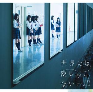 欅坂46「世界には愛しかない」初回仕様限定盤 Type-C