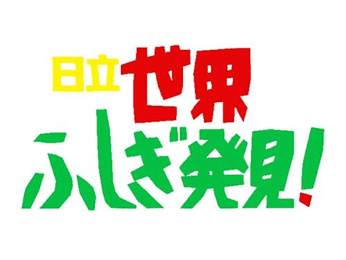 「世界ふしぎ発見!」全てが五つ星!!紺碧のアドリア海紀行 出演:生田絵梨花(乃木坂46) [7/23 21:00~]