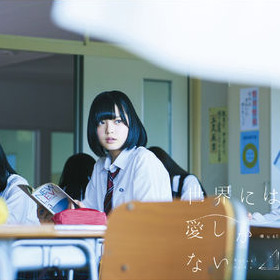 欅坂46 2ndシングル「世界には愛しかない, 」