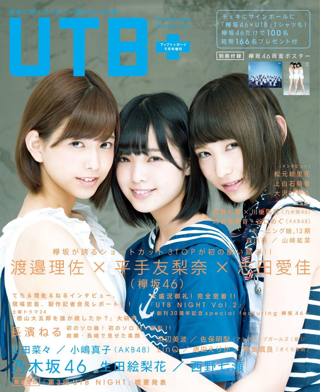 「UTB+ vol.33」表紙:平手友梨奈・志田愛佳・渡邉