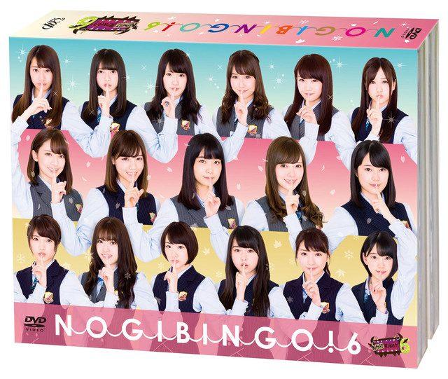 NOGIBINGO!6 DVD-BOX(初回生産限定)