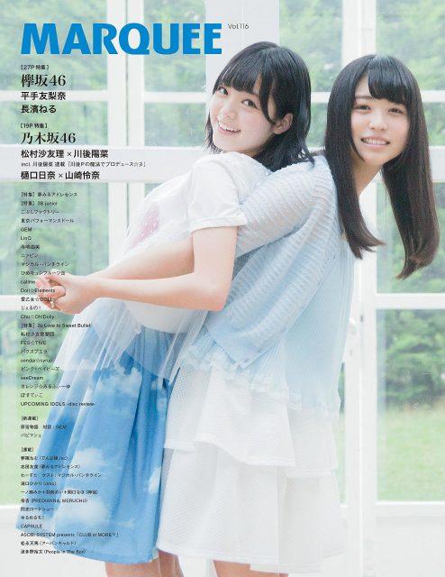 「MARQUEE Vol.116」表紙:平手友梨奈・長濱ねる(欅坂46) [8/10発売]