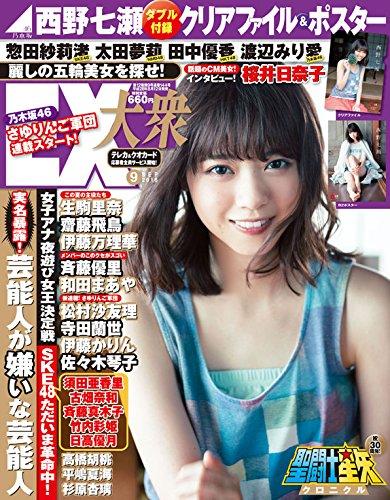 「EX大衆 2016年9月号」表紙:西野七瀬(乃木坂46) [8/12発売]