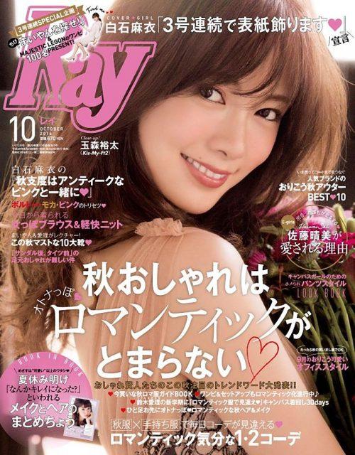 「Ray 2016年10月号」本日発売! 表紙:白石麻衣(乃木坂46)<3号連続で表紙飾ります♥宣言>