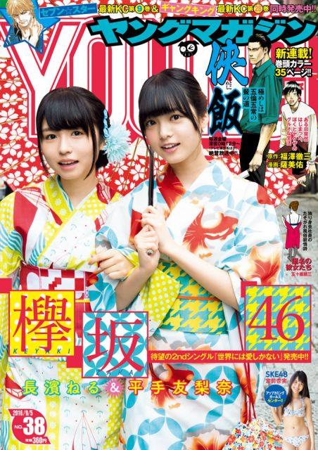 「ヤングマガジン 2016年 No.38」表紙:長濱ねる・平手友梨奈(欅坂46) [8/22発売]