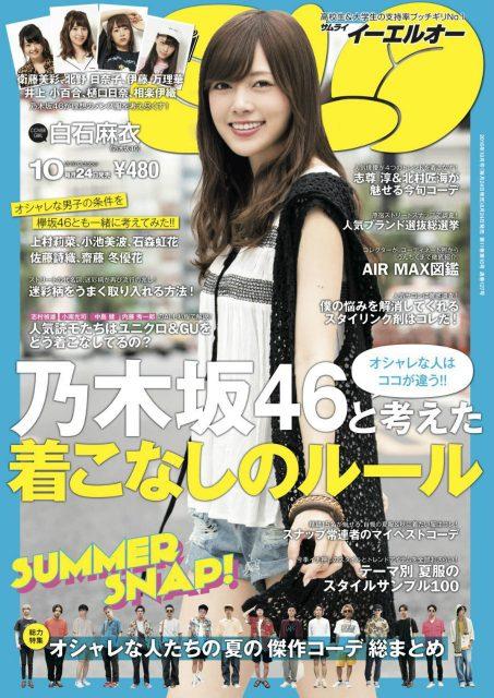 「Samurai ELO 2016年10月号」表紙:白石麻衣 <乃木坂46と考えた着こなしのルール> [8/24発売]