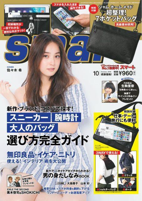 「smart 2016年10月号」綴じ込みBOOK:生駒里奈(乃木坂46) [8/24発売]