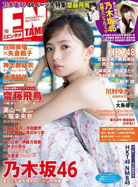 「ENTAME 2016年10月号」表紙:齋藤飛鳥 <乃木坂46 44ページ大特集>  [8/30発売]
