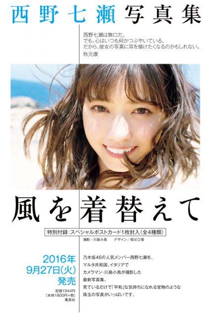 乃木坂46西野七瀬2nd写真集「風を着替えて」9/27発売決定!予約開始!